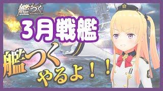 [live]【艦つく】3月の戦艦紹介!【月宮雫】
