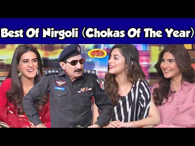 Best Of Nirgoli (Chokas Of The Year) With Iqra Aziz - Mazaaq Raat - Dunya News