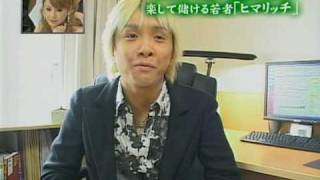 Japanese Millionaire in 15minutes per day!