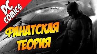 Бэтмен против Супермена. Сумасшедшая фанатская теория