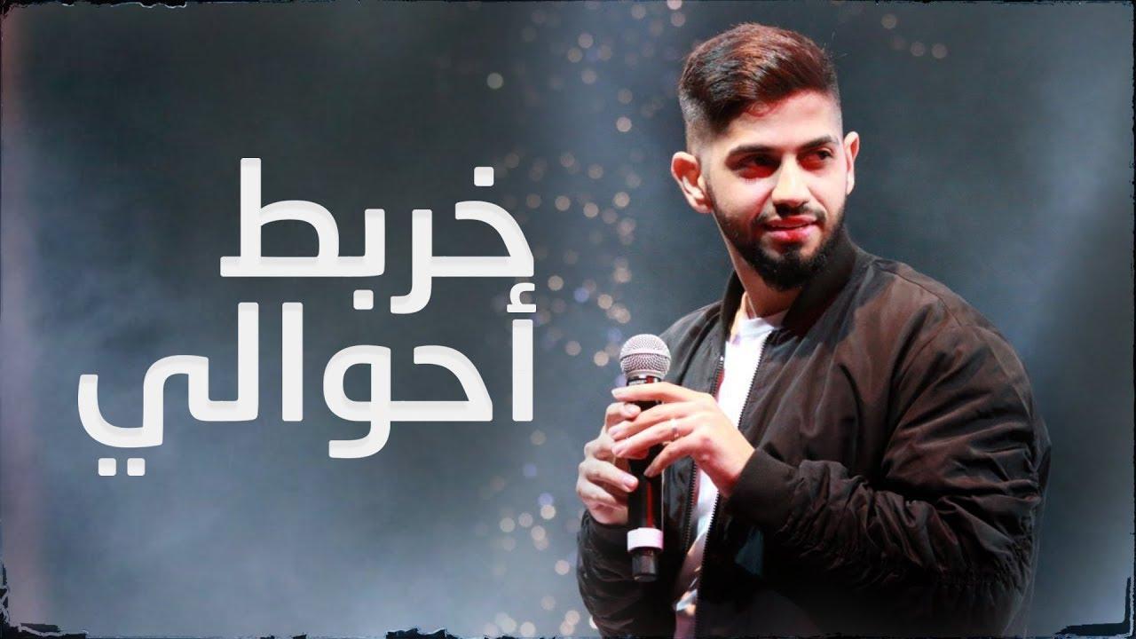 محمد الشحي - خربط احوالي (حصرياً) | 2018