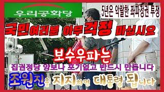 조원진대통령감(210619)