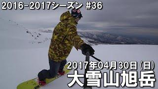 スノー2016-2017シーズン36日目@大雪山旭岳スキーコース】 2016-2017...