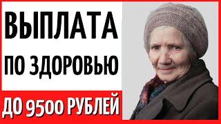 Выплата по здоровью: какие пенсионеры смогут получить до 9500 рублей