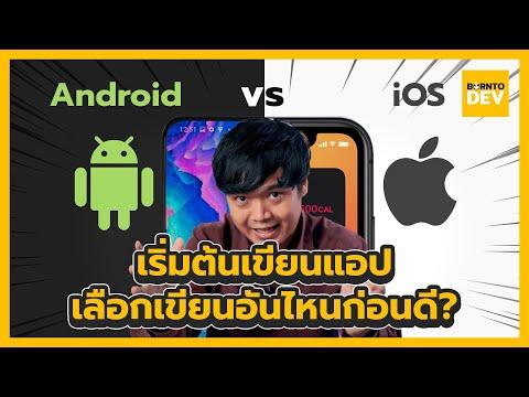 ซื้อโทรศัพท์ใหม่มาเขียนแอป iOS VS Android ?!