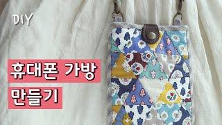 DIY 퀼트 휴대폰 가방 만들기