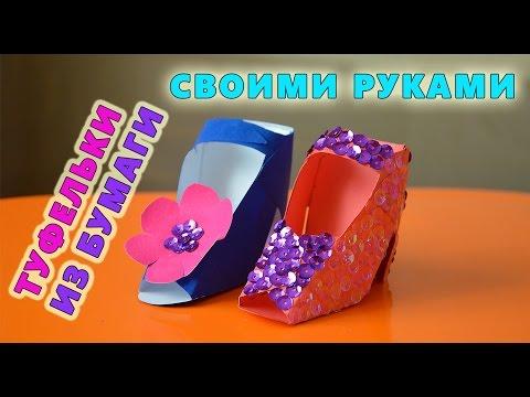 Видеозапись Поделка из бумаги своими руками к 8 марта  Бумажные туфельки. the  Shoe paper