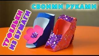 как сделать обувь из бумаги технология 4 класс