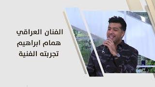الفنان العراقي همام ابراهيم - تجربته الفنية