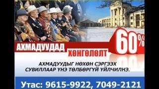 Сонгино амралт Реклам