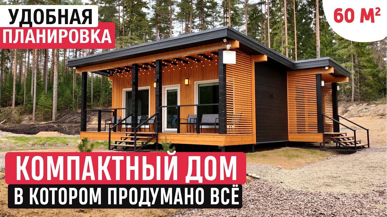 Одноэтажный дом в финском стиле/Обзор дома и Рум Тур/Компактный финский дом/