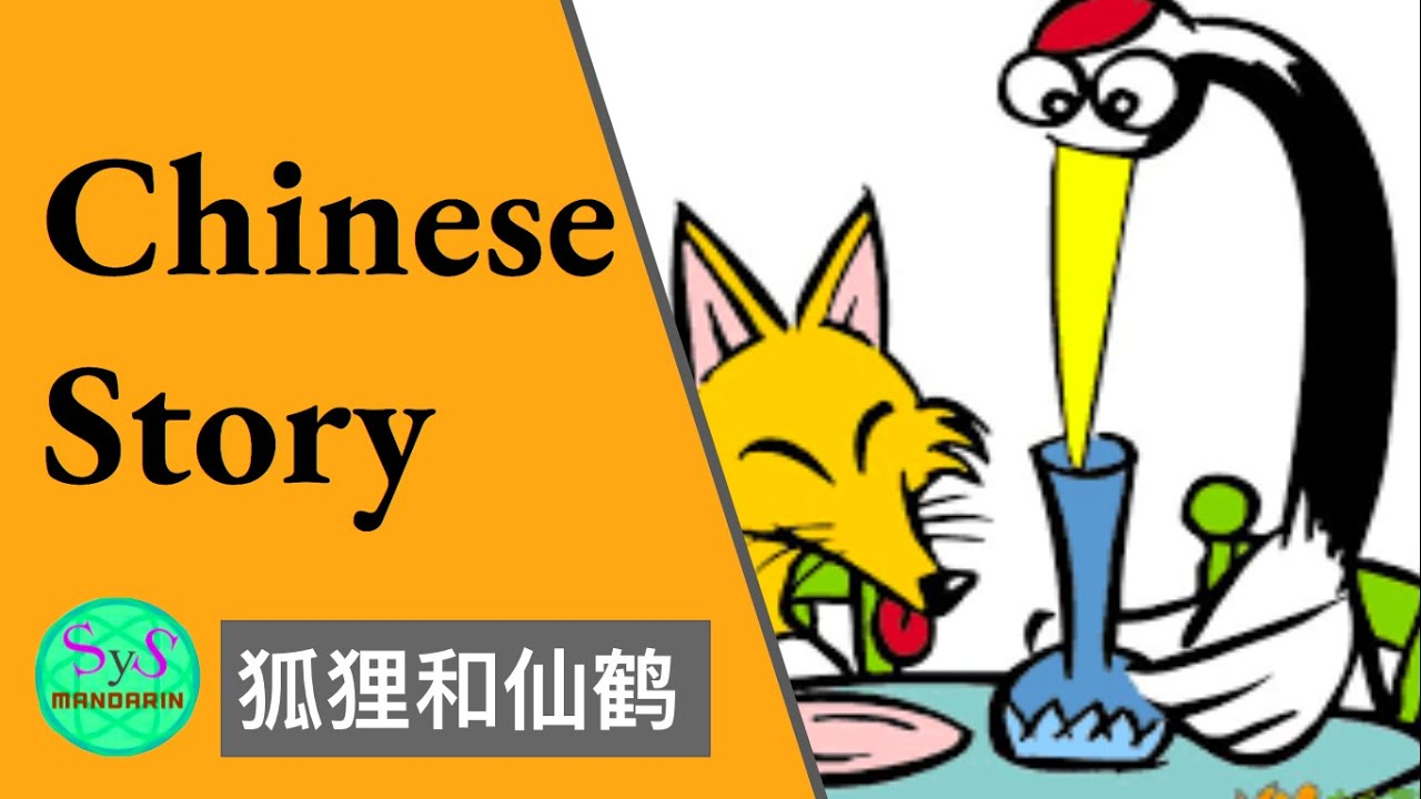 Learn a story in Chinese | 狐狸和仙鹤 A fox and a crane