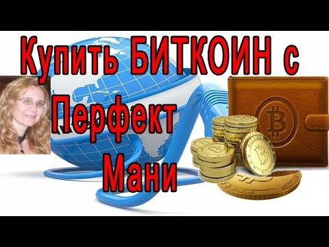 Купить БИТКОИН с Перфект Мани/ Bitcoin с Perfect Money