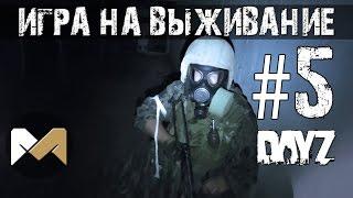[Игра на выживание #5] Бомбоубежище (Сериал по мотивам DAYZ)