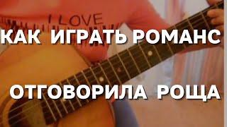 Как сыграть на гитаре романс Отговорила роща золотая