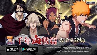 THE MOST BROKEN UNITS?! TYBW ROUND 4 BANNER! Yhwach, Ichigo, Kisuke, & Yoruichi! Bleach Brave Souls
