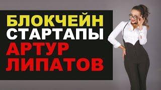 Блокчейн-стартапы| Артур Липатов | криптовалюта для чайников | КриптоМару#6