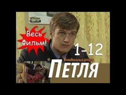 Криминальный Сериал,Детектив 1-12 серии