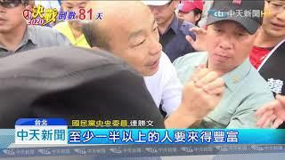 20191022中天新聞 連勝文力挺韓國瑜 直言:黨內有人只想著自己