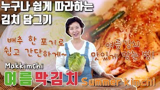 막김치 맛있게 담그기 김치명인 이하연 배추한통 김치담그기