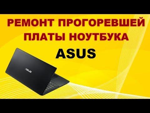 Ремонт ноутбука ASUS X550CC. г. Волгодонск.