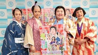 【公演紹介】 吉本新喜劇特別公演「大坂の陣新喜劇」スピンオフ企画に ...