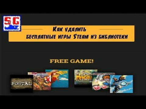 Как удалить бесплатные игры Steam из библиотеки