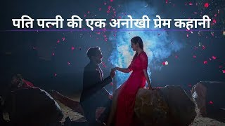 Heart Touching Love Story of Husband Wife | True Love Story | Life Shayari Creations