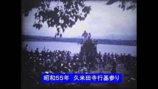 昭和56年10月10日 八木地区だんじり祭り 行基参り ※箕土路町は未収録で...
