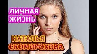 Наталья Скоморохова - личная жизнь, муж, дети. Актриса сериала Между нами девочками 2 Продолжение