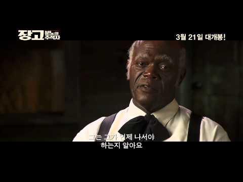 [장고: 분노의 추적자] 제이미 폭스 캐릭터 영상