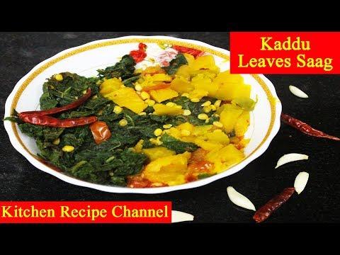 Kaddu k Patte ki Saag Kaddu Leaves Saag Pumpkin Leaves Saagकददू के पत्ते की साग