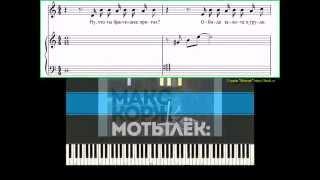 Макс Корж - Мотылёк  (Ноты, Видеоурок для фортепиано)(piano tutorial)