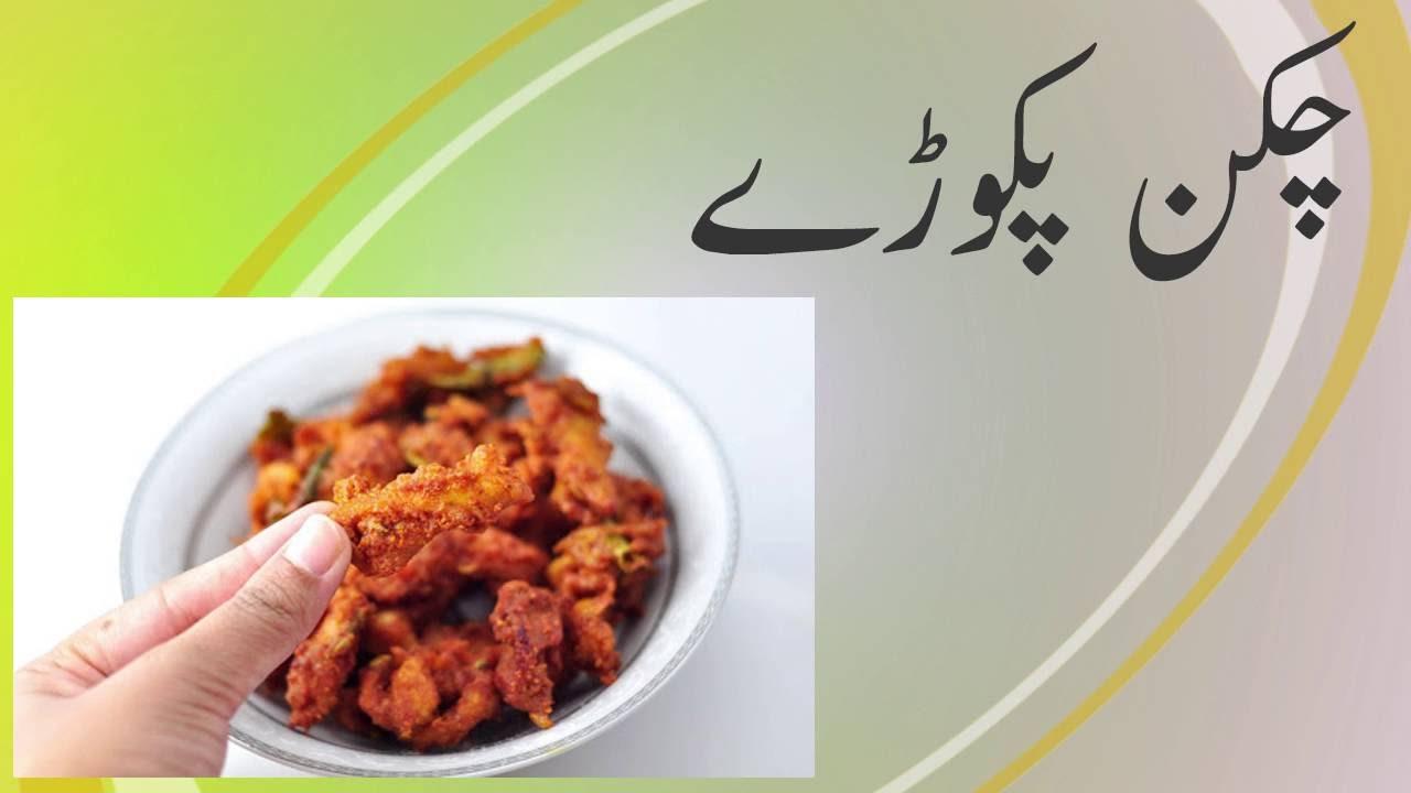 Chicken Pakora Recipe in Urdu - YouTube