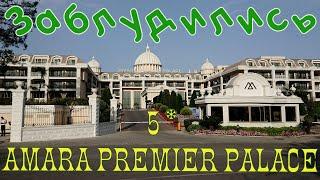 Турция Бельдиби Заблудились в отеле AMARA PREMIER PALACE
