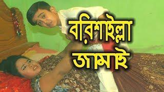Baixar বরিশাইল্লা জামাই   ছোট টাইসান   Borishailla Jamai   Chotu Taison  Music Bangla Tv