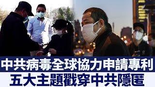 五眼聯盟報告 五大主題戳穿中共隱匿|新唐人亞太電視|20200506
