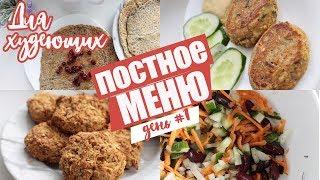 Постное меню / Что приготовить в пост / Простые и вкусные блюда
