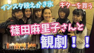 篠田麻里子さんと観劇!?インスタ映えかき氷と、ギターを買いに行く 篠田麻里子 検索動画 25