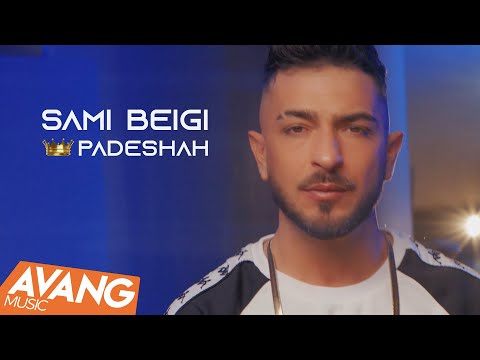 Sami Beigi - Padeshah OFFICIAL VIDEO | سامی بیگی - پادشاه