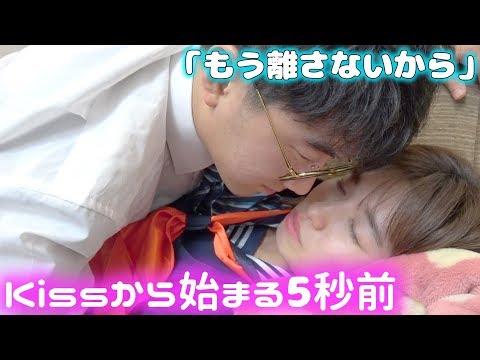 【寸劇】何度もキスしちゃう!〜学校の先生と禁断の恋〜