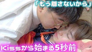 【寸劇】何度もキスしちゃう!〜学校の先生と禁断の恋〜 thumbnail
