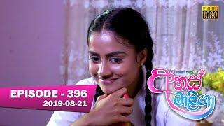Ahas Maliga | Episode 396 | 2019-08-21 Thumbnail