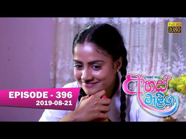 Ahas Maliga | Episode 396 | 2019-08-21