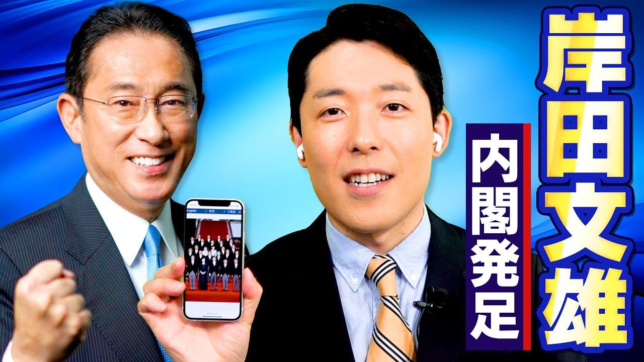 第100代目岸田文雄内閣が発足!