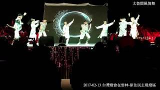 2017台灣燈會在雲林-原住民主燈區/泰雅竹情舞表演團體: Fona扶那文化舞...