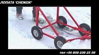 Лопата для уборки снега СНЕЖОК. Лопата на колесах СНЕЖОК