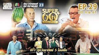 SUPER 60+ อัจฉริยะพันธ์ุเก๋า | EP.29 | 30 ก.ย. 61 Full HD