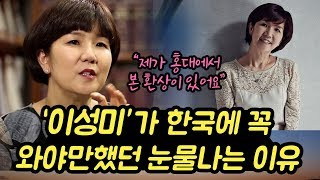 """'캐나다'에 갔던 '이성미'가 한국으로 꼭 돌아와야만 했던 이유, """"홍대에서 본 환상"""""""