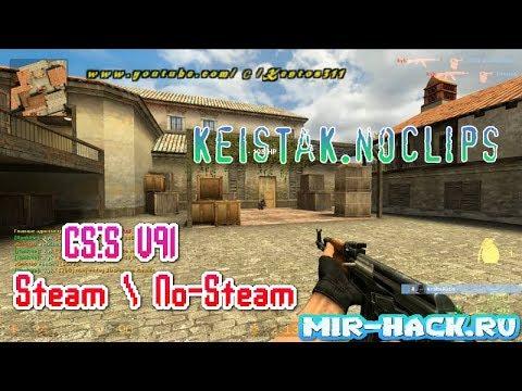 CFG BY KeIsTaK.noclips для CS:S V91 Steam \ No-Steam